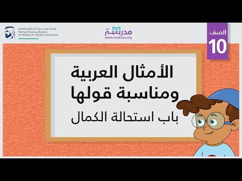 الأمثال العربية ومناسبة قولها - باب استحالة الكمال | الصف العاشر | قراءة النصوص