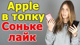 Я изменила Apple Теперь верна Sony iPhone XR vs Xperia XZ3