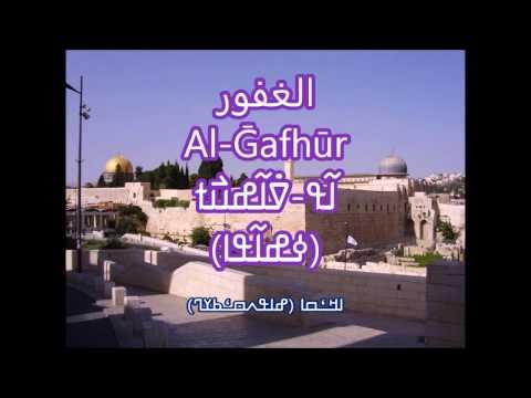 Nanfo Ismaila Diaby - Allah tô 99 (1/2)