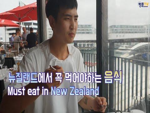 [영훈TV] 뉴질랜드에서 건강한 돼지되기!! Becoming Healthy Pigs in New Zealand!!