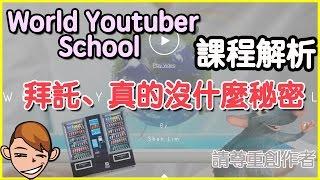真的就這樣而已!world youtuber school課程解析⎪用youtube賺錢哪有這麼容易(下)