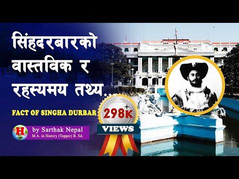 शिंहदरवार कहिले, कसरी र कति खर्चमा बन्यो र पछि कसरि आगलागी भयो ? | Singh Durbar | History of Nepal