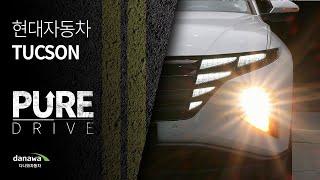 [퓨어드라이브] 2021 HYUNDAI TUCSON 1.6 HYBRID Premium 2WD (Walk Around)
