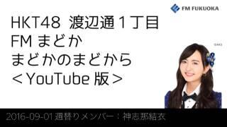 20160901放送分Fまど神志那結衣