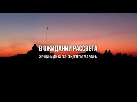 Looking for the Dawn. Women of Donbass