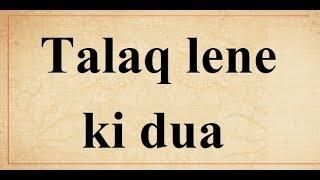 Shohar Se Talaq Lene Ka Wazifa +91-9610888267
