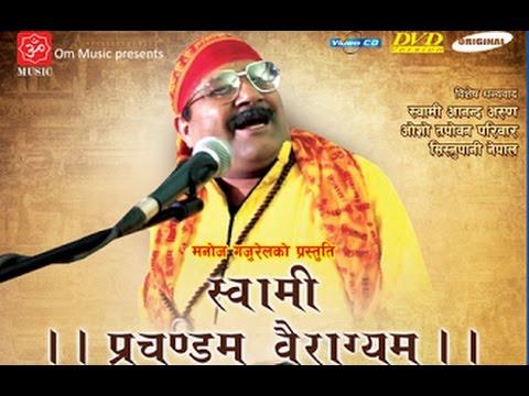 Swami Prachandam Bairagyam | Manoj Gajurel Comedy | Manoj Gajurel Comedy Show | Gajureal Comedy