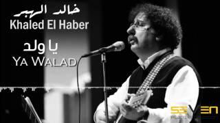 تحميل و استماع Khaled El Haber - Ya Walad [ Official Audio ] /خالد الهبر - يا ولد MP3