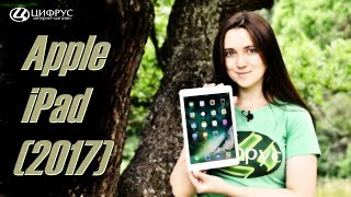Обзор Apple iPad (2017) – Доступный убийца Android планшетов?
