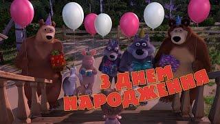 Маша та Ведмідь: Пісенька з днем народження (Раз на рiк) Masha and the Bear