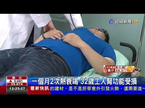 一個月2次熱衰竭32歲工人腎功能受損