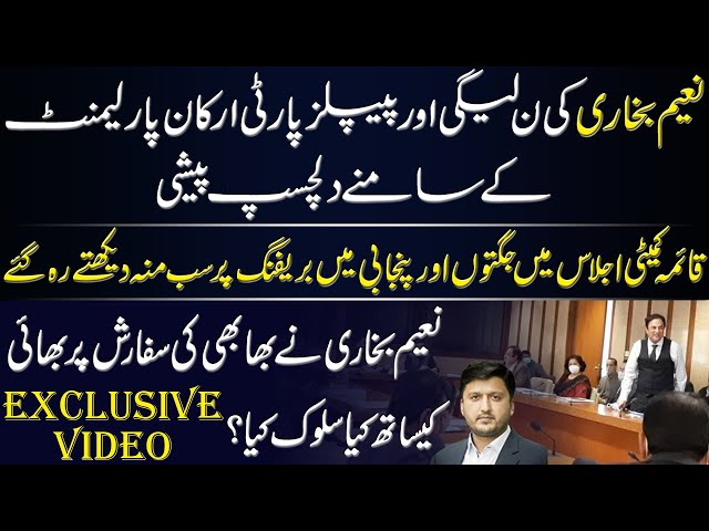 Interesting Situation when Naeem Bukhari Appeared before PMLN and PPP MNAs