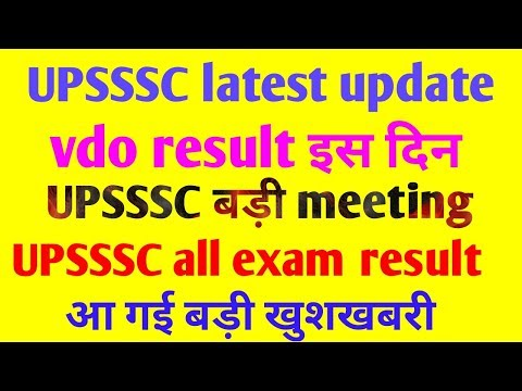 UPSSSC latest news. Vdo exam latest news. Vdo result इस दिन आएगा