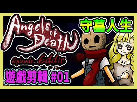 01艾迪的守墓人生➽殺戮的天使:艾迪篇 恐怖RPG【翔龍】