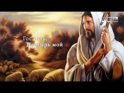 Господь Пастырь мой /Псалом 22 /