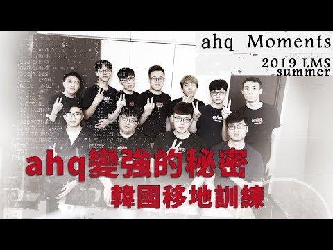 LOL | ahq變強的秘密:季前韓國移地魔鬼訓練 - Polo訪談