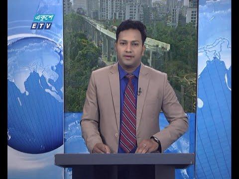 09 AM News || সকাল ০৯টার সংবাদ || 16April 2021 || ETV News