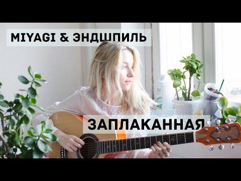 MiyaGi & Эндшпиль - заплаканная   cover by Хеля