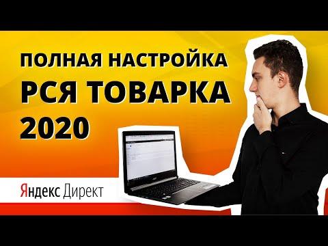 НАСТРОЙКА РЕКЛАМЫ В РСЯ НА ТОВАРКУ | ПОЛНАЯ ПОШАГОВАЯ НАСТРОЙКА В 2020 | АРБИТРАЖ ТРАФИКА | ТОВАРКА