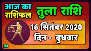 तुला  राशि 16 सितंबर  बुधवार  |  Aaj Ka Tula Rashifal | Tula Rashi 16 September 2020