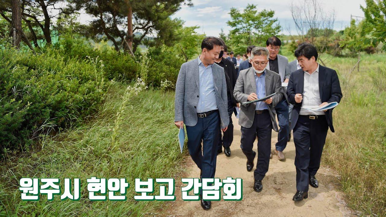 [의정활동] 원주시 현안 보고 간담회(2020.07.04.)