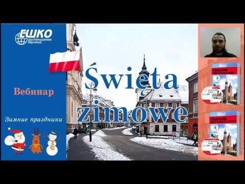 Польский язык. Зимние праздники | Święta zimowe