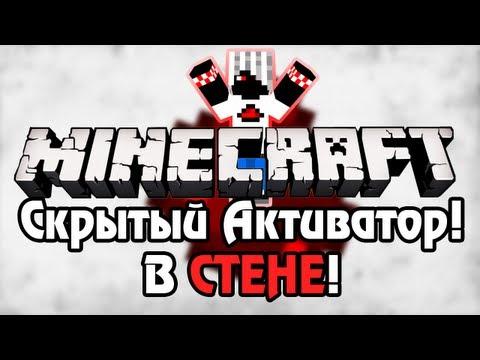 [Minecraft] Урок 119 Полностью Скрытый активатор! Без модов!
