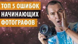5 ошибок, которые делают начинающие фотографы и их решения. Уроки фотографии