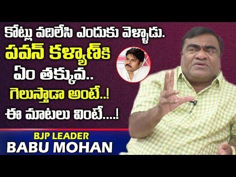 BJP Leader Babu Mohan about Janasena Pawan Kalyan