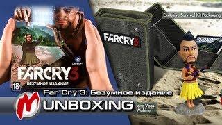 ❐ Far Cry 3 — Распаковка: Безумное издание + коды