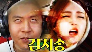 [MV] 김치송 a.k.a 지혜찬송가 뮤직비디오 전격공개♥ (철구를 웃겨라)