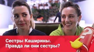 Сестры Каширины. Правда ли они сестры?