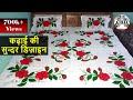 धागा की कढ़ाई / Dhaga ki kadhai chadar / New bedsheet Design