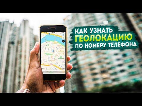 Как узнать геолокацию по номеру телефона? (Часть 1)