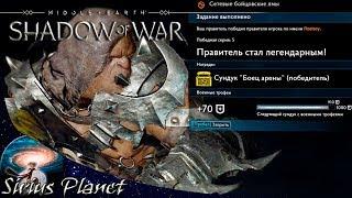 БОИ В БОЙЦОВСКИХ ЯМАХ ► Middle-earth Shadow of War | Action/RPG | 2017 прохождение на русском