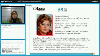 HRum WEB Опытный HR: каких опасностей и как можно избежать