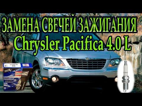 Фото к видео: Замена свечей зажигания Chrysler Pacifica 4.0 L\Spark plug replacement Chrysler Pacifica 4.0 L
