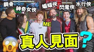 (中字) 與超級英雄「真人面對面」!?天呀呀呀!ft. Gal Gadot, Ben Affleck, Jason Momoa, Ray Fisher, Ezra Miller
