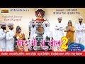 रानी रंगीली सुपरहिट देवजी सांग 2018 !! साडू माँ रा लाल 2 !! Latest Rani Rangili Song 2018