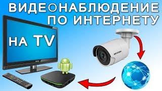 Как смотреть на Телевизоре онлайн Видеонаблюдение через Интернет с TV - приставкой android box