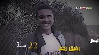 شاهد #رفيق رجم إبن مدينة قسنطينة شهيد الواجب في حادث تحطم الطائرة العسكرية ببسكرة