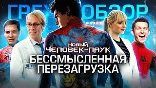 """Грехо-Обзор """"Новый Человек-паук"""""""