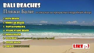 Пляжи Bali. От ужасного до прекрасного. Подробный обзор пляжей Бали.
