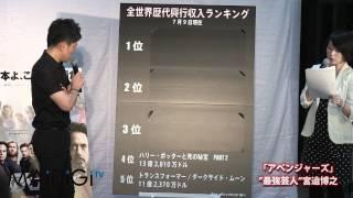 最強芸人、宮迫博之「アベンジャーズ」吹き替えに挑戦
