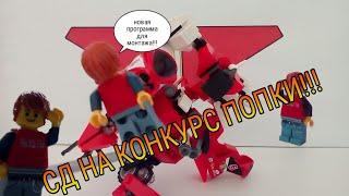 Обзор на Лего самоделку на конкурс попки, полный обзор