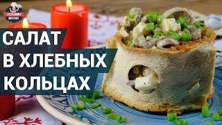 Салат в хлебных кольцах. Как приготовить?   Очень вкусная закуска