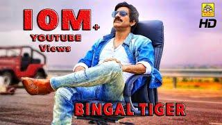 New Tamil Movies | Bengal Tigar Tamil HD | Ravi Teja | Tamannaah | Rashi | Tamil Movies