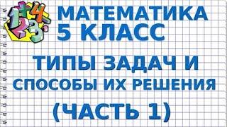 ТИПЫ ЗАДАЧ И СПОСОБЫ ИХ РЕШЕНИЯ (ЧАСТЬ 1). Видеоурок | МАТЕМАТИКА 5 класс