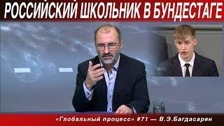 ГП #71 «РОССИЙСКИЙ ШКОЛЬНИК В БУНДЕСТАГЕ» Вардан Багдасарян