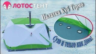 Палатки для зимней рыбалки куб лотос